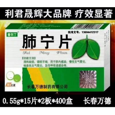 肺宁片30片|利君晟辉利君大品牌|药品招商|药品代理