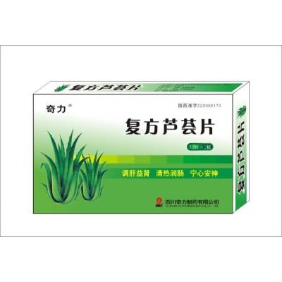 复方芦荟片