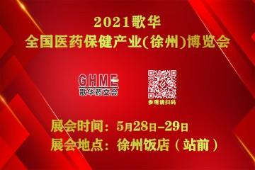 2021第97届歌华医药保健产业(徐州)博览会