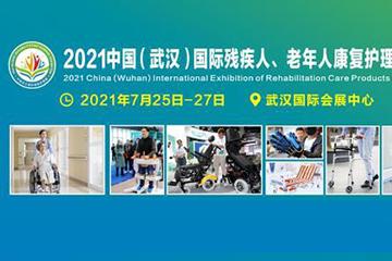 2021湖北养老产业&康复护理&辅助用具博览会