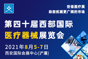 2021西安第40届西部国际医疗器械展览会