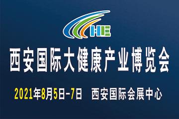2021第二届西安国际大健康产业博览会