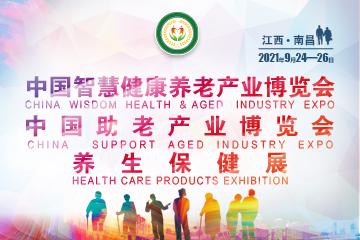 2021中国智慧健康养老产业博览会及养生保健用品展