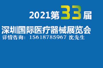 2021第33届深圳国际医疗器械展览会