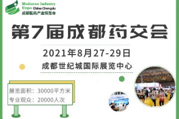 第7届成都药交会/成都医药产业博览会/2021成都药交会