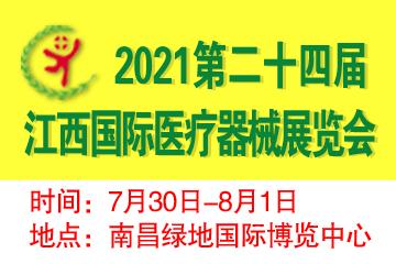 2021年第二十四届江西国际医疗器械展览会