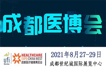 成都医博会/第28届成都医疗健康博览会/2021成都医博会