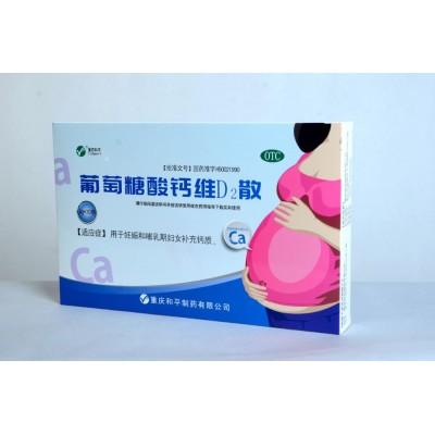 全国唯一的孕产妇专用钙-葡萄糖酸钙维D2散