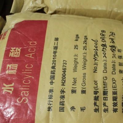水杨酸药用级水杨酸国药准字号原料药防腐剂