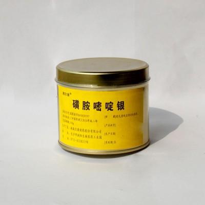 磺胺嘧啶银粉 烧伤宁 烧伤用药磺胺嘧啶银100g/听