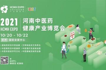 2021河南中医药健康产业博览会