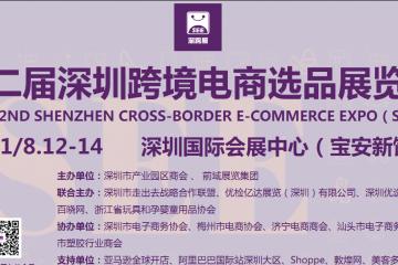 2021深圳跨境电商选品展览会