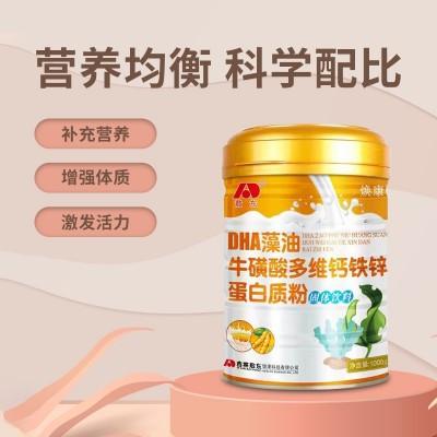敖东DHA藻油牛磺酸多维钙铁锌蛋白质粉保健品贴牌定制代加工