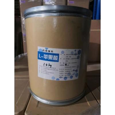 药用辅料L-苹果酸 DL-苹果酸 D-苹果酸