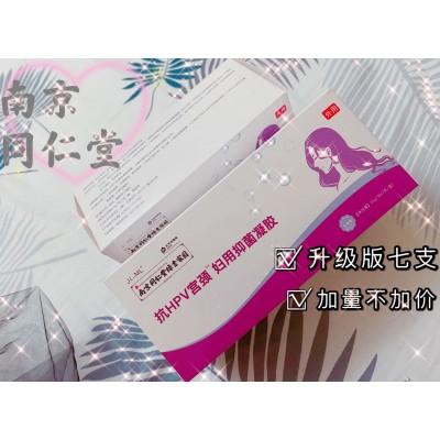 南京同仁堂绿金家园抗HPV宫颈妇用抑菌凝胶7支/盒
