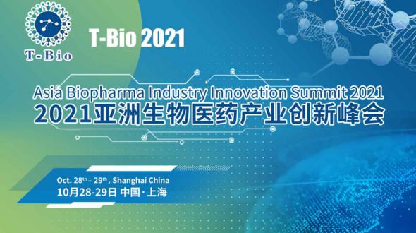 """""""黄金时代,创新崛起"""" T-Bio 2021亚洲生物医药产业创新峰会将于10月28日-29日在沪举办"""