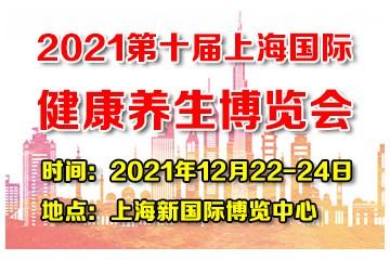 上海健康养生展-2021第10届上海国际健康养生博览会