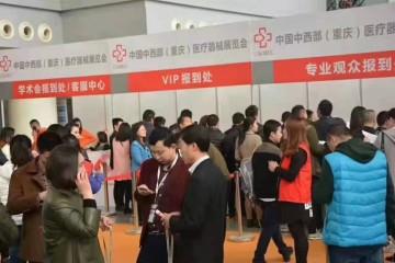 CWMEE 重庆 中西部医疗器械展 - 2022重庆医疗展