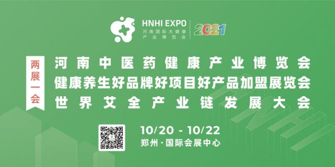 不容错过的大健康领域盛会-第3届河南健博会10月20日在郑州盛大揭幕